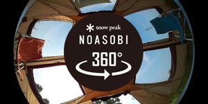 アメニティドーム | snow peak NOASOBI360