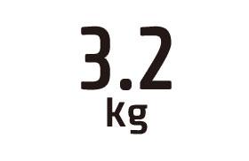 重量3.2kg